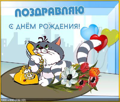 Поздравляем с Днем Рождения Лилию (Лилия Давыдюк) _d602bbdb7479eb6622561b616eb78331