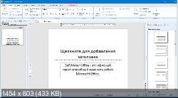 SoftMaker Office Professional 2018 Rev 962.0418