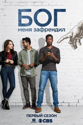 ��� ���� ��������� / God Friended Me [����� 1, ����� 1-3 (13)] (2018) WEB-DL 720p | Jaskier