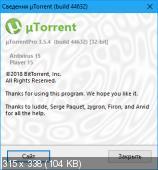 uTorrentPRO Portable 3.5.4.44632 Stable PortableAppZ
