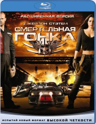 ����������� ����� / Death Race (2008) Blu-ray 1080p | D | UNRATED