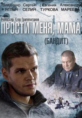 Прости меня, мама (Бандит) (2014)