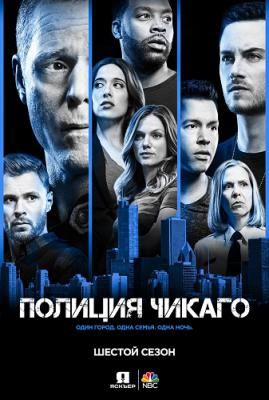 ������� ������ / Chicago P.D [�����: 6, �����: 1-3 (23)] (2018) WEB-DL 1080p | Jaskier