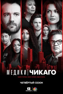 ������ ������ / Chicago Med [�����: 4, �����: 1-3 (20)] (2018) WEB-DL 1080p | Jaskier