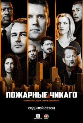 ������ � ���� / �������� ������ / Chicago Fire [�����: 7, �����: 1-7 (23)] (2018) WEB-DL 1080p | Jaskier