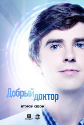 Добрый доктор / Хороший доктор / The Good Doctor [Сезон: 2] (2018) WEB-DL 720p | Jaskier