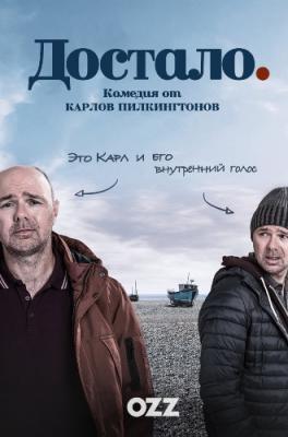 Достало / Sick of It [Сезон: 1, Серии: 1-5 (6)] (2018) HDTVRip 1080p | Ozz