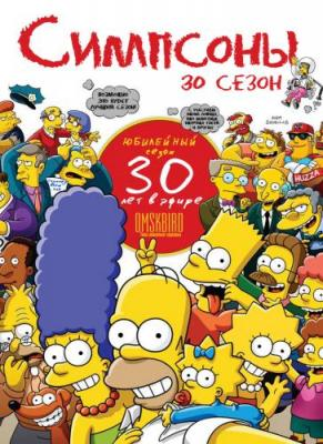 Симпсоны / The Simpsons [Сезон 30, Серии 1-12 (21)] (2018) WEBRip 1080p | Omskbird