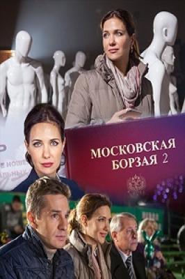 Московская борзая 2 (2018)