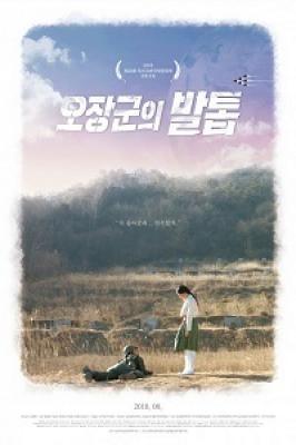 Воспоминания о солдате / Ojanggunui baltop (2017)