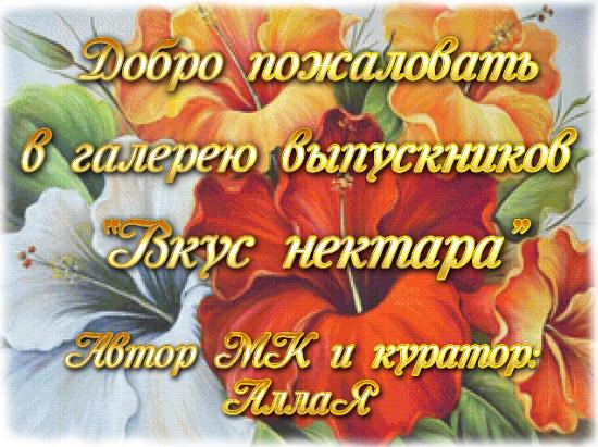 "Галерея выпускников ""Вкус нектара"" _f05e6cc5a96e8ab851067da956037e97"