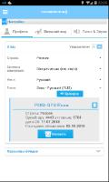 Radardroid Pro 3.61 (Android)