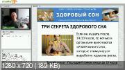 Здоровый сон (2018/PCRec/Rus)