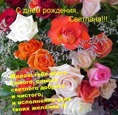 Поздравляем с Днем Рождения Светлану (Смешарик) 6925b3cc83f4b3407ce332775c23defa