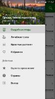Лекарственные растения v1.1.0 [Android]