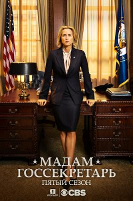 ��������������� ��������� / Madam Secretary [�����: 5, �����: 1-6] (2018) WEB-DL 720p | Baibako