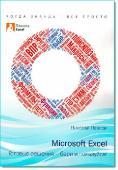 PLEX 2018.4 Microsoft Excel 2007-2016 [2018, Eng|Rus] + 2CD