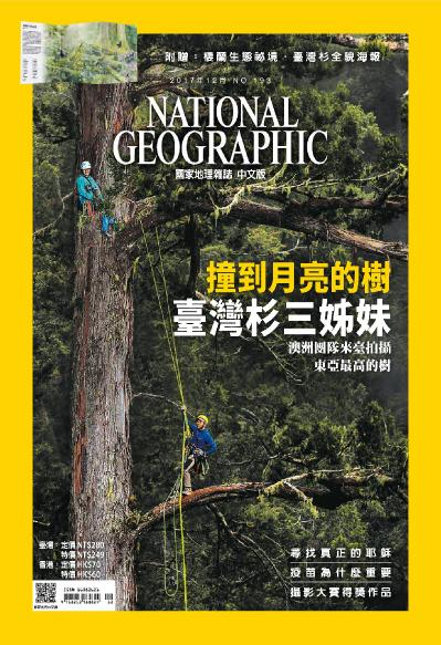 National Geographic Taiwan  22283  23478  22320  29702  38620  35468  20013  25991...