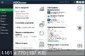 HDCleaner 2019 Portable 1.273 32-64 bit FoxxApp