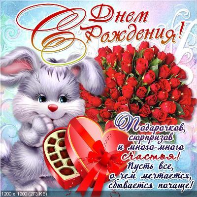 С Днем рождения, Наталёк!))) _3bf5dbf2262fc86a1822c42e13fdff6c