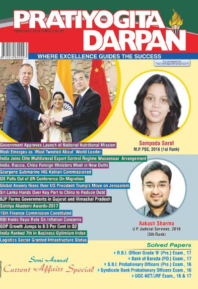 Pratiyogita Darpan English Edition  January (2018)