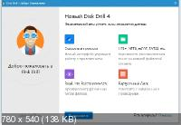 Disk Drill Professional 4.0.527.0