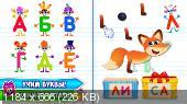 Азбука для Детей! Учим Алфавит!   v3.0.1.2 Mod