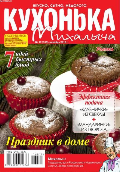 Kukhonka Mikhalycha  12 Dekabr (2016)