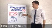 Конструктор скриптов продаж 2.0 (2019)