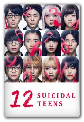 12 ребят, которые хотят умереть / 12 Suicidal Teens / Jyuni Nin no Shinitai Kodomotachi (2019) BDRip 720p