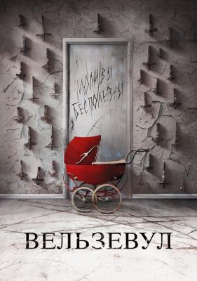 Вельзевул / Belzebuth (2018) BDRip 1080p | iTunes
