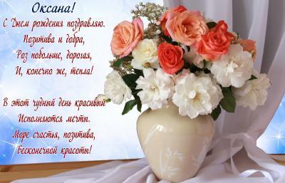 Поздравляем с Днем Рождения Оксану (Окса) _b12bf6032e816e3df2305d4063841dbb