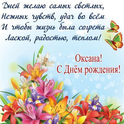Поздравляем с Днем Рождения Оксану (Окса) _40629af3f3732ce3f6d24368eaf0eae3