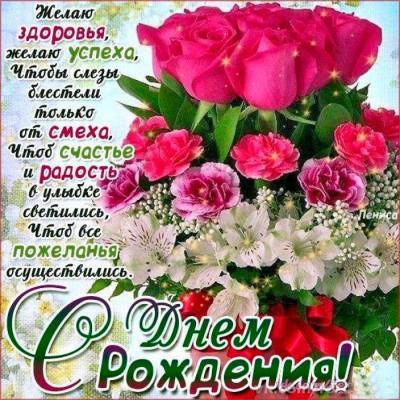 Поздравляем с Днем Рождения Ольгу (Бисеринка 25) 299c2f9361bd39db26075dcc4e379a5e