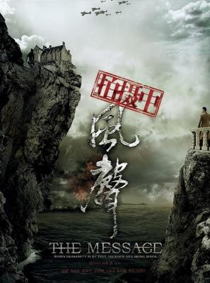 Послание / The Message / Feng sheng (2009) BDRip 1080p